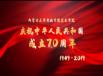 """藝術學院慶祝中華人民共和國成立70周年—""""不忘(wang)初心,牢記使命""""主(zhu)題教(jiao)育之(zhi)唱響(xiang)""""我和我的祖國"""""""