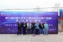 信息(xi)工程學(xue)院在參加第七屆全國大學(xue)生工程訓練綜合(he)能力競賽 內(na)蒙古(gu)賽區選拔賽中喜獲佳績(ji)