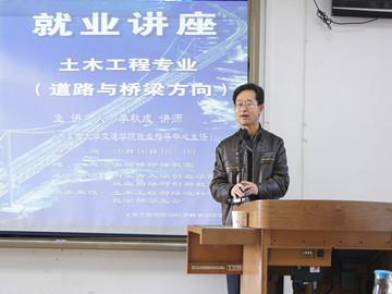 土木工程与环境科学教学部举办毕业生就业指导专题